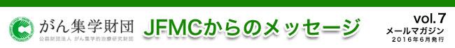 (公財)がん集学的治療研究財団 メールマガジン「JFMCからのメッセージ」 vol.7