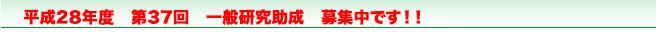 平成28年度 第37回 一般研究助成 応募開始いたしました!!!