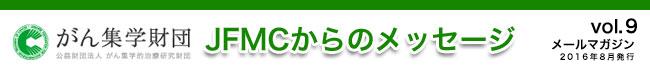 (公財)がん集学的治療研究財団 メールマガジン「JFMCからのメッセージ」 vol.9