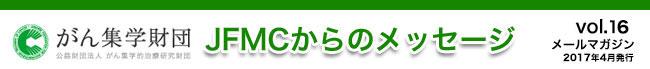(公財)がん集学的治療研究財団 メールマガジン「JFMCからのメッセージ」 vol.16