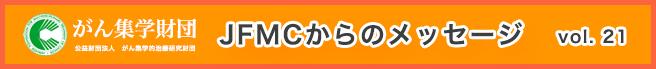 (公財)がん集学的治療研究財団 メールマガジン「JFMCからのメッセージ」 vol.21
