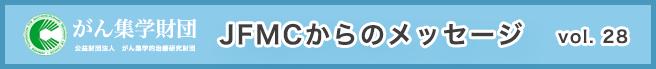 (公財)がん集学的治療研究財団 メールマガジン「JFMCからのメッセージ」 vol.28